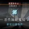 [Fate/Grand Order]【FGO】Epic of Remnant 亜種特異点Ⅰ 悪性隔絶魔境 新宿「新宿幻霊事件」【第9節 変化自在バガボンド】