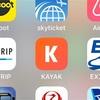 旅のスケジュール管理の最強アプリは、KAYAK!