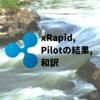 xRapid 初のパイロットの結果 和訳