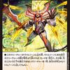 【デュエマ速報】「逆襲のギャラクシー卍・獄・殺!!」最新カード判明!?「超五導の並び 蓮多」を紹介!
