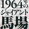 「1964年のジャイアント馬場」(柳澤健)