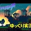 【The Messenger】「落ちない太陽」会話に夢中になる忍者ロイドヴァニア#12