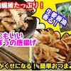 【レシピ】超簡単!生姜香るごぼうの唐揚げ!
