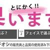 【後編】ブルセラ変態野郎との格闘とホモ下着サイトとの出会い ~愛とは何か?~