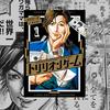 【おすすめ漫画】-トリリオンゲーム-がめっちゃ面白いのでおすすめ!!