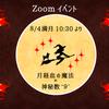 月経血の魔法×神秘数9のお話@Zoom☆8月4日満月。映画ミッドサマーより考察