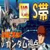 【EXVS2】自衛力No.1!30お勧め後衛機体!【νガンダム視点】#18
