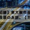【撮影記録】東大阪市役所から見える夜景のお話。【カメラ】