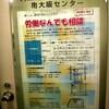 大阪府総合労働事務所南大阪センターへ行ってきました