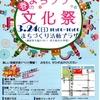 まちプラ春の文化祭!!!開催します!!!