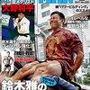 IRONMAN 2017 2月号特集記事「鈴木雅の誌上マッスルキャンプ」