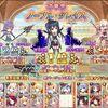 【花騎士】エノテラちゃん3位おめでとう!