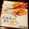 北海道お米クッキー「北海道より愛をコメめて」はぼろ温泉<頂き物シリーズ>