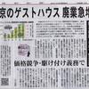 ☆ 京のゲストハウス ☆ ピンチ廃業急増 ★
