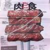 日本の未来に希望の種撒くアッパレな牛肉たち