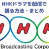 NHKドラマを配信(U-NEXT)で視聴する方法のまとめ