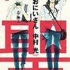 【無料漫画】聖☆おにいさん・宝石の国【kindle電子書籍】