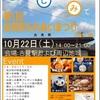 活動報告②〜⭐️吉見ふれあい祭り⭐️〜