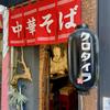 クロタイラ(呉市)つけ麺1辛