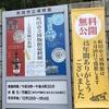 2019年4月21日(日)/町田市立博物館/町田市立国際版画美術館/府中市美術館/他
