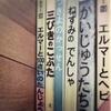 読んだ絵本(10/20〜10/26)
