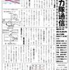 協力隊通信5月号発刊~紆余曲折ありまして・・・~