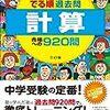 夏休み5日目家庭学習状況【問題集変更を決意!】(時期ずらしています^^;)