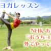 NHKあさイチで紹介のヨガを外ヨガライブ配信しました!