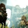 MMORPGから学ぶゲームデザインのエッセンス: 黒い砂漠