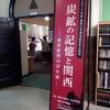 「炭鉱の記憶と関西 三池炭鉱閉山20年展」関西大学博物館 終了!