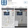 産経新聞の紙面がiPhoneなどのスマホで無料で読めるアプリが終了に