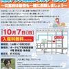 高知県オーテピアにて10/7(日)災害時ペット同行避難セミナー開催されます