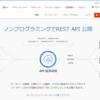 CData API Server で REST ful APIを作って、SwaggerHub でさくっと API ドキュメントを公開する