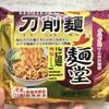 【モッチモチやで!】味丹の「真麺堂 台湾汁なし刀削麺(とうしょうめん)」の麺にぜひとも刮目してほしい