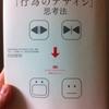 問題解決に効く「行為のデザイン」思考法 村田智明 著