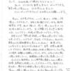 【165】守大助さんからのメッセージ〜第二次再審請求に向けて〜
