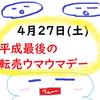 【平成最後の大儲け】4月27日(土)の転売まとめ