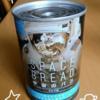 宇宙のパンを食べるよ【ヨイ子のための宇宙シリーズ第5弾】
