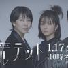 TBS火10ドラマ『カルテット』第1話
