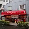 中華街で朝粥からのBAYSIDE MARINA