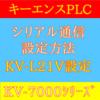 【上級編】KEYENCE(キーエンス)製PLC KV-7000シリーズのKV-L21V RS-232Cシリアル通信方法 -無手順モードー