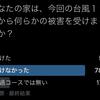 【アンケート!】あなたの家は、今回の台風19号から何らかの被害を受けましたか?