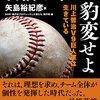 プロ野球公示 ~ 41年ぶりの失格選手公示