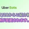 【Uber Eats】紹介料最大30,000円 / 2021年7月28日以降の紹介キャンペーンの詳細情報 / Uber Eats 配達パートナーの登録時の招待コードの正しい使い方