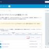 SFDC:LEXで使えるChatterファイルのフォルダ機能 (β版)
