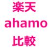 【ahamo(アハモ)、楽天モバイル 比較】どっちが良いのか?料金、データ容量、エリア、通話音質などを比較してみよう