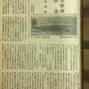 """航空朝日 2605年4月号 """"大型爆撃機必勝論"""" """"噴流推進機関"""" """"最近の海外航空事情"""" を読んで"""