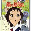 『猫の映画一覧表』50音順&大ヒット作3本!『子猫物語』『猫の恩返し』