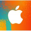 【MAC活用術】iTunesカード(コード)の登録方法と注意事項
