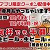 カッパ寿司の生ビール半額